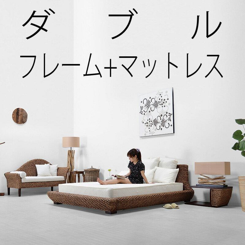 ウォーターヒヤシンス【ビバ】ベッドセット (ダブル) マットレス付き  アジアン家具:CORIGGE MARKET