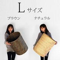 ロンボクシリーズ【ラタン・ラウンドバスケット】Lサイズ