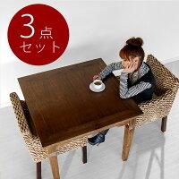 ダイニングセット3点【ダヴィンド900】with【ミオ】アジアン家具,雑貨の店CORIGGEMARKET