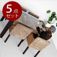 ウォーターヒヤシンス・ダイニング・ミオ5点セット【ブラウン】#15(アジアン家具)