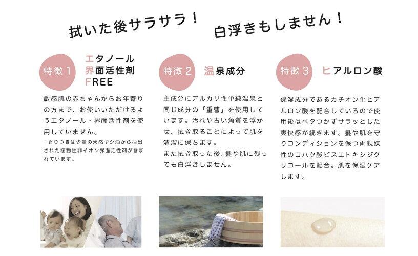 【防災】【持ち歩くお風呂】ふく温泉500ml