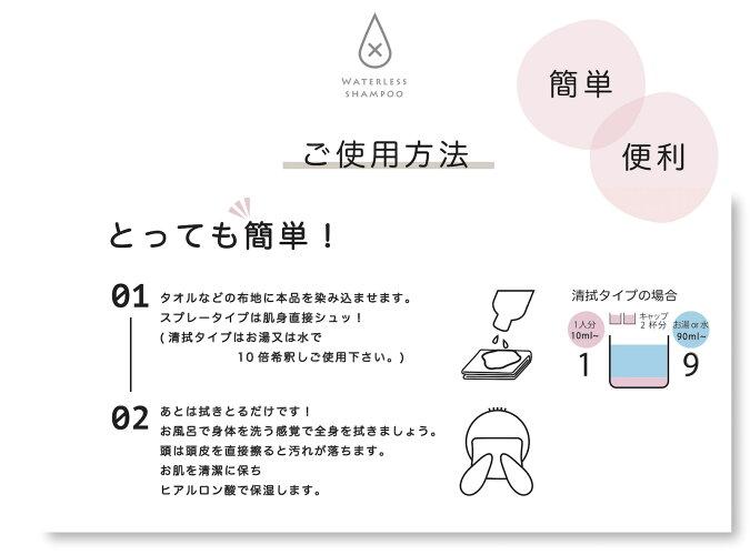 防災水無しお風呂さっぱり介護清拭ふく温泉体拭きノンアルコールボディケアベビー用介護ボディウォッシュアウトドア
