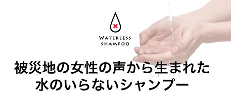 アウトドアシャワー水のいらないシャンプーふく温泉150mlせっけんの香り