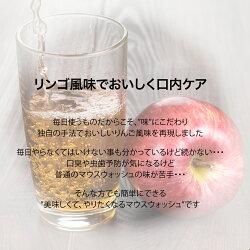 マウスウォッシュCORNGARGLEQ(リンゴ風味)500ml×2本りんご風味でおいしくケア