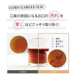 マウスウォッシュCORNGARGLEQ(リンゴ風味)500ml×2本ビフォーアフター
