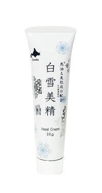 Coroku北海道コスメ【白雪美精ハンドクリーム30g】
