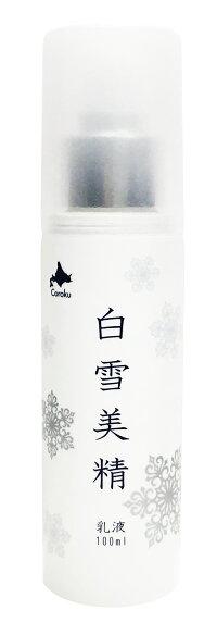 Coroku北海道コスメ【白雪美精乳液100ml】