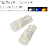 T10 led ウェッジ球 ダイヤモンドカット仕様 ポジション・ライセンス・ドアカーテシ・ルームランプ に最適LEDバルブ 2個1セット ゆうパケット無料(ホワイト・ブルー・アンバー)