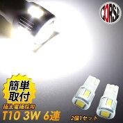 T10ledポジションナンバー灯
