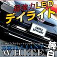 LEDデイライトユニット30連2本セット【両面テープ付】ゆうパケット送料無料