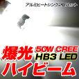 HB3CREE製LED採用爆裂50Wハイビーム専用LED超超超簡単取付瞬間点灯可能純白6000Kで登場2個1セット【ゆうパケット送料無料】