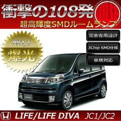 ホンダ ライフ/ライフディーバ LED SMD ルームランプセット HONDA LIFE/LIFE DIVA【フルオプシ...