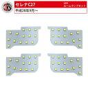 【クーポンでお得】セレナ C27 新型LED ルームランプ セット ...