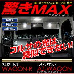 1年保証 スズキ ワゴンR LED SMD ルームランプセット SUZUKI WAGON R【商品到着後購入後レビュ...