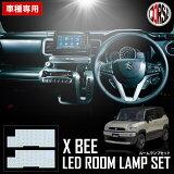スズキ クロスビー LED ルームランプセット 【車検対応】【専用設計】【専用工具付】【取説付】SUZUKI X BEE