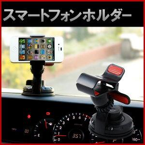 スマートフォン ホルダーiphone アイフォン スマフォ スマホ スマートフォン 車載ホルダー クリ...