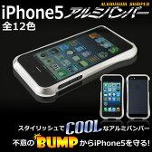 iPhone 5 アルミバンパー ケース ジャケット カバー 【ゆうパケット送料無料】