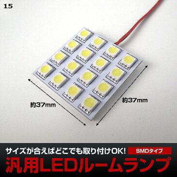3chip SMD LED 爆裂16連(横37mm×縦37mm) ルームランプに大人気!汎用タイプ両面テープ式 【即納】 【ゆうパケット 送料無料】