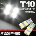 t10 led 板型4連 3Chip SMD 【即納】 【ホワイト】 2個1セット・ゆうパケット送料 ...