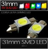 31mm LED ルームランプ に販売フェストン (ホワイト・ブルー・レッド・アンバー・グリーン)【2個1セット】【送料別】
