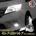 C25/26/27 セレナ LED フォグライト H11/H8/H16バルブ