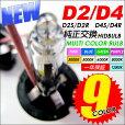 D2SD2RD4SD4Rマルチカラー純正交換HIDバルブ一年保証【ブルー・ピンク・パープル・グリーン・3000K・5000K・6000K・8000K・12000K】D4SD4Rは注文後に価格変更します