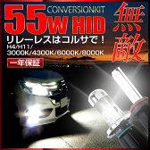 55W H4 H11 HB4 HIDキット 完全防水薄型バラスト・UVカットガラス採用【送料無料 T10LEDプレゼント】55W H4(Hi/Low)H11 HIDコンバージョンキット リレーレスでもリレーハーネスでもOK!