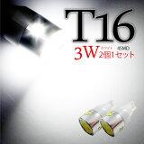 T16 led バックランプ 3W 4SMD 【ホワイト】2個1セット 12V車専用・ゆうパケット送料無料 リフレクター全体を光らせたい方にお勧め! HID LED コルサ