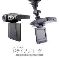 ドライブレコーダー,車載カメラ,車載,カメラ,動画,ムービー,静止画,ドライブ,事故,証拠,ディスプレイ,常時録画,ループ録画,車両事故記録カメラ,自動車カメラ,HD,高画質