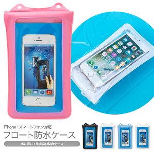【防水ケース 防水 スマートフォン iPhone iPhone5 iPhone5S iPhone5C 防水 IPX8 ケース 浮く 沈まない 】iPhone/スマートフォン対応 水に浮く フロート防水ケース 全5色【あす楽対応】