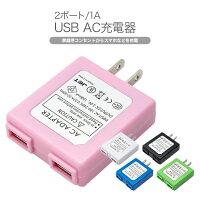 iPhone5/�����ե���5/USB/���Ŵ�/����/AC/AC�����ץ���/USB���Ŵ�/2�ݡ���/�����/