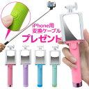 [メール便送料無料]【セルカ棒 自撮り棒 iPhone8 iPhone8Plus iPhone7 B...