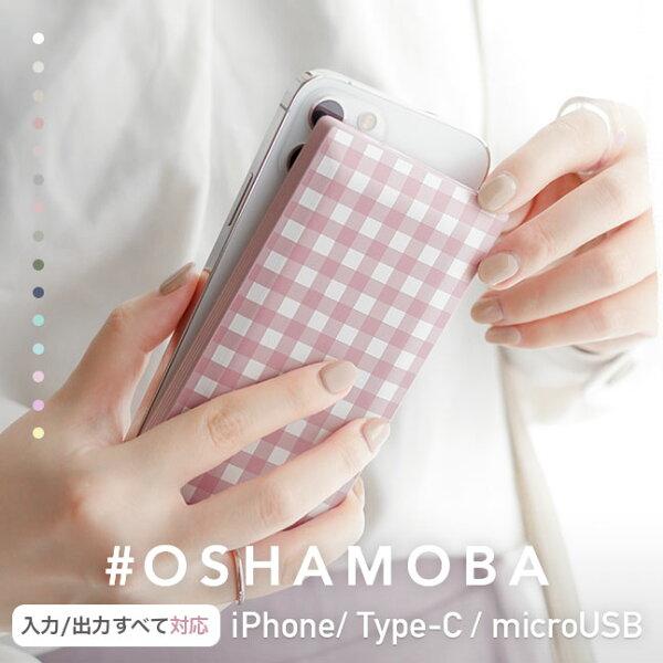 \新カラー登場/オシャモバ  モバイルバッテリー大容量軽量iPhone10000mAhケーブル内蔵薄型小型薄い軽いかわいいtyp