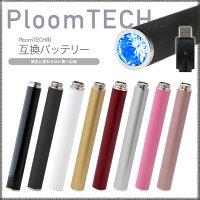 プルームテック,ploomtech,互換,バッテリー,互換バッテリー,相互,充電器,USB,電子タバコ,汎用,電池