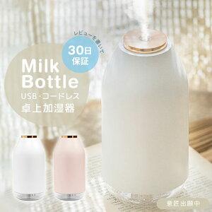 ミルクボトル型 加湿器