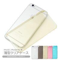 iPhone6,iPhone6plus,������,���С�,�ϡ��ɥ�����,�ץ饹���å�,���ꥢ������,Ʃ��,����ץ�,̵��,����,�����,����,0.5mm