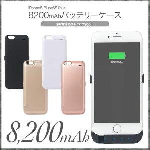 ★宅配便送料無料★【バッテリーケース iPhone6plus iPhone6Splus iph…