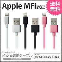 �饤�ȥ˥󥰥����֥�,Lightning�����֥�,����,�����֥�,������,MFiǧ��,iPhone,iPad,iPod