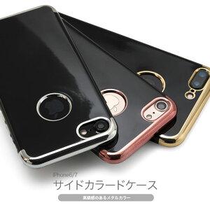 bc93e028e2 メール便送料無料☆【iPhone8 iPhone8Plus ケース iPhone7 ケース サイドカラー アイフォン7