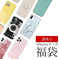 福袋,iPhone,アイフォン,iphoneケース,ケース,カバー,アウトレット,B級品,B品,安い,セット,まとめ買い,訳あり,iphone5,iphone6,iphone7,レディース,メンズ