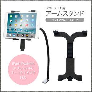 【タブレット iPad iPadmini iPad mini air アームスタンド 角度 横向き 縦向き スタンド アーム フレキシブル アイパッド】[メール便不可] タブレット用 フレキシブル アームスタンド【あす楽対応】