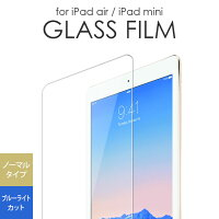 ���饹�ե����,�ݸ�ե����,ipadmini,ipad,mini,ipadmini3,�������饹,9h,0.2mm,����,����,�����,�饦��ɥ��å��ù�,�饦��ɥ��å�,�����ѥå�,�����ѥåɥߥ�,
