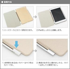 ケース,カバー,スマートカバー,スマートケース,iPad,iPadmini,iPadair,シンプル,スリム,軽量,薄型,オートスリープ,スタンド,ゴールド,ホワイト,ブラック