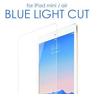 iPad ブルーライトカットガラスフィルム