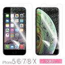 ★メール便送料無料★【iPhoneX iPhone8 iPh...