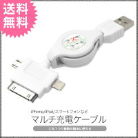 ����,���ť����֥�,���ť�����,�ޥ�����ť����֥�,usb,microusb,30pin,iphone,ipad,android,���ޥ�,���ޡ��ȥե���