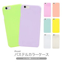iPhone6/ケース/カバー/パステルカラーミルキーカラー/シャーベットカラー/春色/プラスチック/デコ/デコレーション/ベース/土台/パーツ