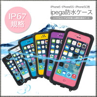 iPhone5,iPhone5S,iPhone5C,�ɿ奱����,������,�ɿ�,IP67,�����,���滣��