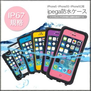 【防水ケース 海 プール iPhone iPhone5 iPhone5S iPhone5C 防水 衝撃 ケース IP67 スマートフォン アイフォン】iPhone5/5S/5C対応 ipega バイカラー 防水ケース 全6色【あす楽対応】