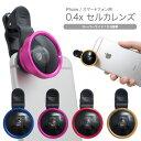 [メール便送料無料]【セルカレンズ カメラレンズ iphone7 0.4 0.4x セルカ レンズ ...